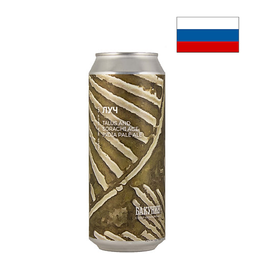 Пиво Bakunin Luch | Бакунин Луч | 500 мл | ж/б - CHILL