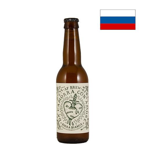 Пиво AF Brew Da Camorra Con Amore | 330 мл | бут. - CHILL
