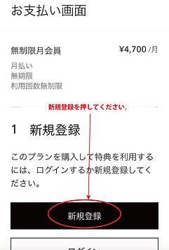 申し込み3.jpg