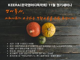 11월 한국영어다독학회 정기 세미나