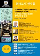 인공지능 기술을 활용한 영어 교사 전문성 신장 특별 연수 프로그램 안내