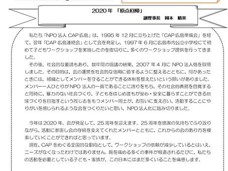 通信 CAP広島だより Vol.28(2020.3)ができました。