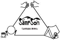 SAMPSON会社案内ロゴ透過.jpg