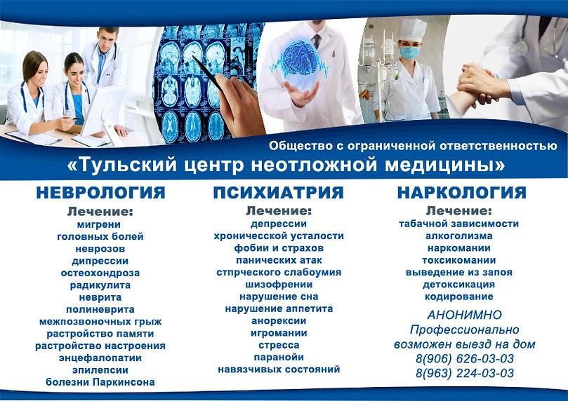 Тульский центр неотложной медицины