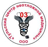 """ООО """"Тульский центр неотложной медицины"""""""