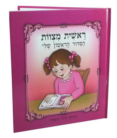 Jewish Baby Siddur Girl