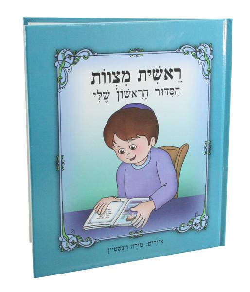 Jewish Baby Sidur Boy
