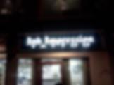 illuminated outdoor sign