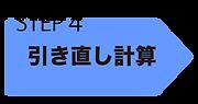 債務_step4_2x.png