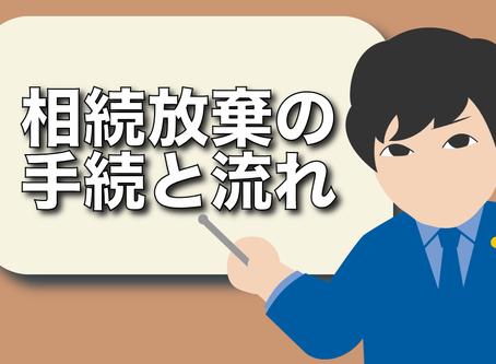 【解説】相続放棄の手続と流れ