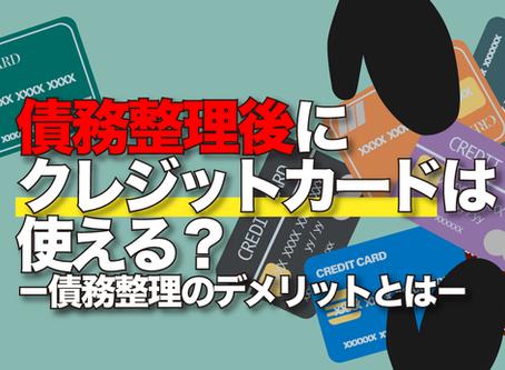 債務整理後にクレジットカードは使える?債務整理のデメリットとは