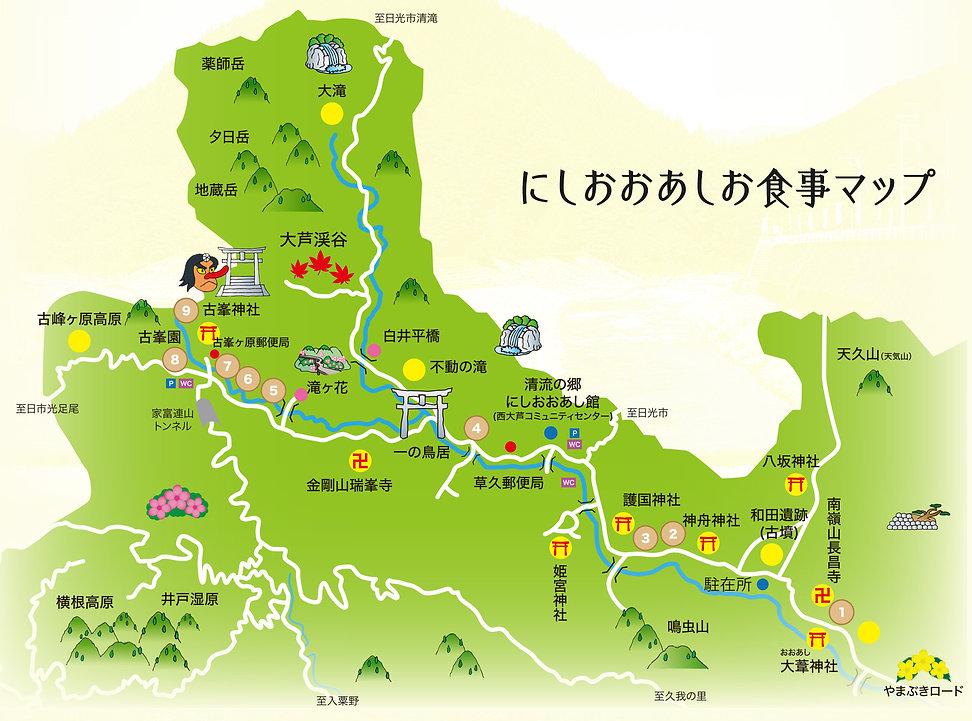 map_shokuji.jpg