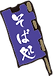soba_icon.png