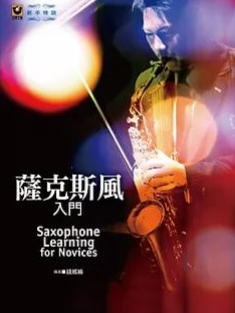 Saxophone Learning for Novices