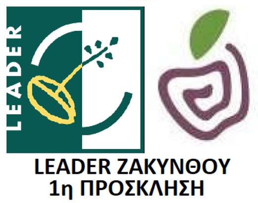 LEADER ΖΑΚΥΝΘΟΥ.png