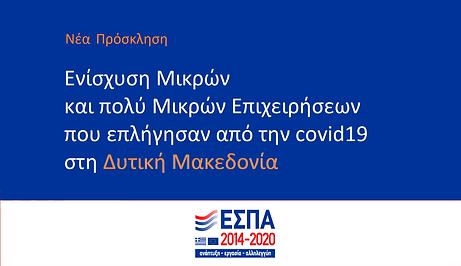dutiki makedonia.png