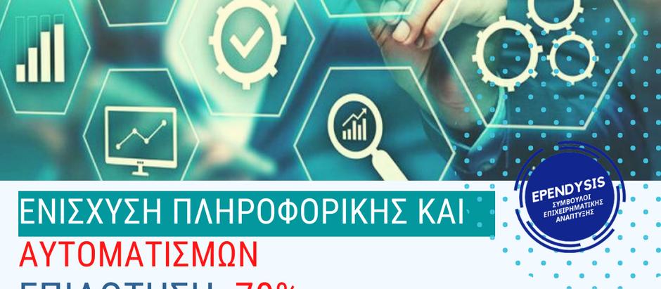 Ενίσχυση πολύ μικρών και μικρών επιχειρήσεων της Περιφέρειας Πελοποννήσου για τον εκσυγχρονισμό τους