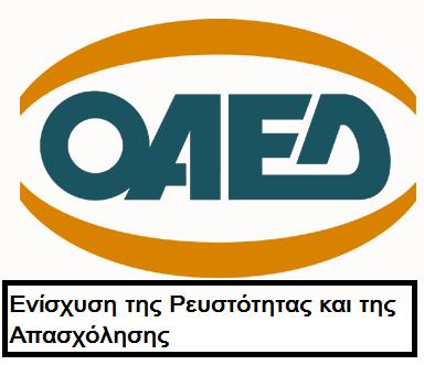 Υποχρεωτική η απόκτηση κλειδαρίθμου  στο πλαίσιο των νέων προγραμμάτων του ΟΑΕΔ
