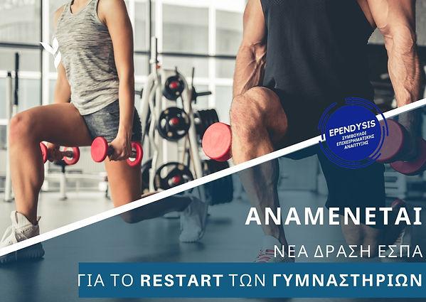 Restart Γυμναστηρίων