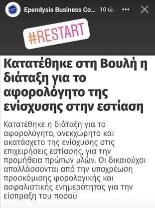 post_ependysis_insta.jpg