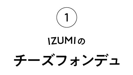 title_izumi.jpg