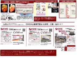 CVIC採用HP用.jpg