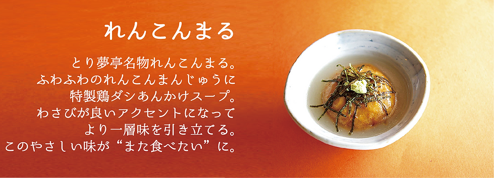 奈良 生駒焼き鳥|炭火焼鳥とり夢亭本店