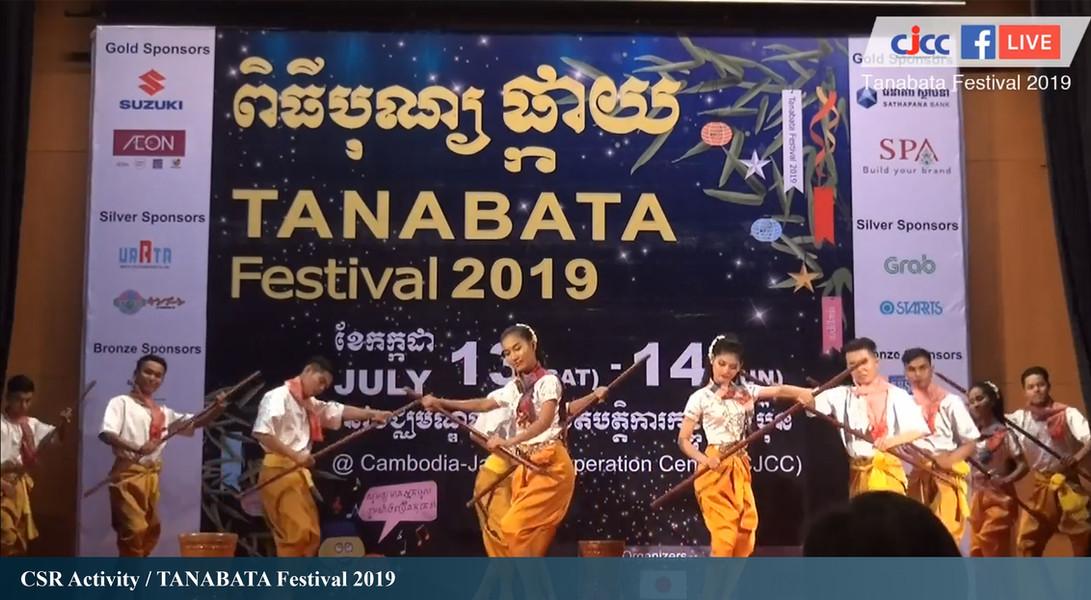 CSR Activity TANABATA 2019.jpg