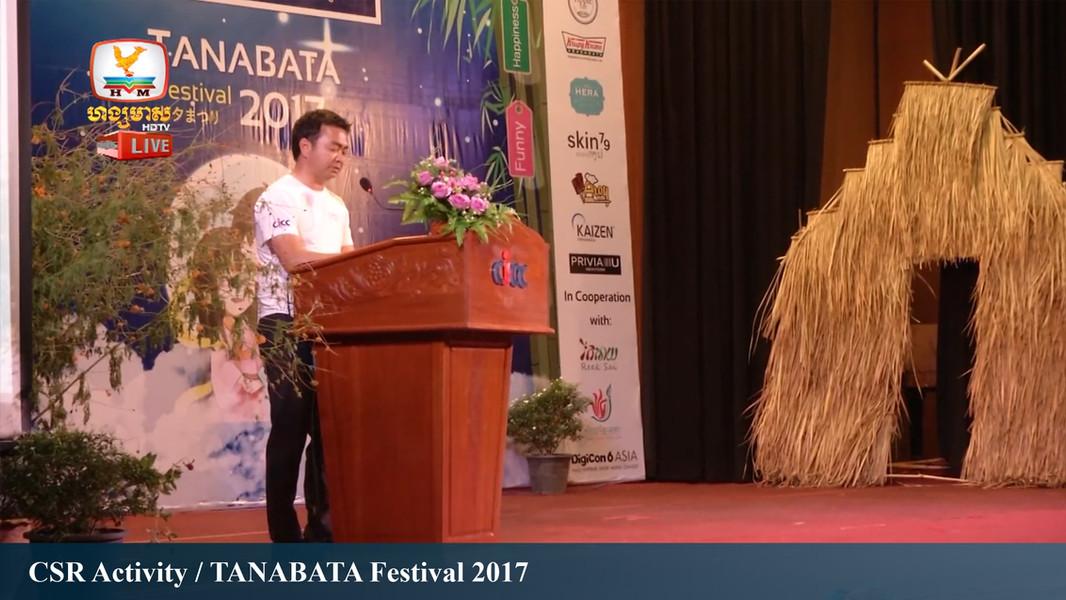 CSR Activity TANABATA 2017.jpg