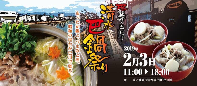 2/3(日)清水巴鍋祭りを開催