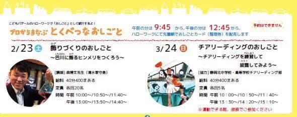 2/23(土)清水区「ま・あ・る」でヒンメリづくり開催