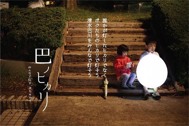 浜田親水公園-子ども.jpg
