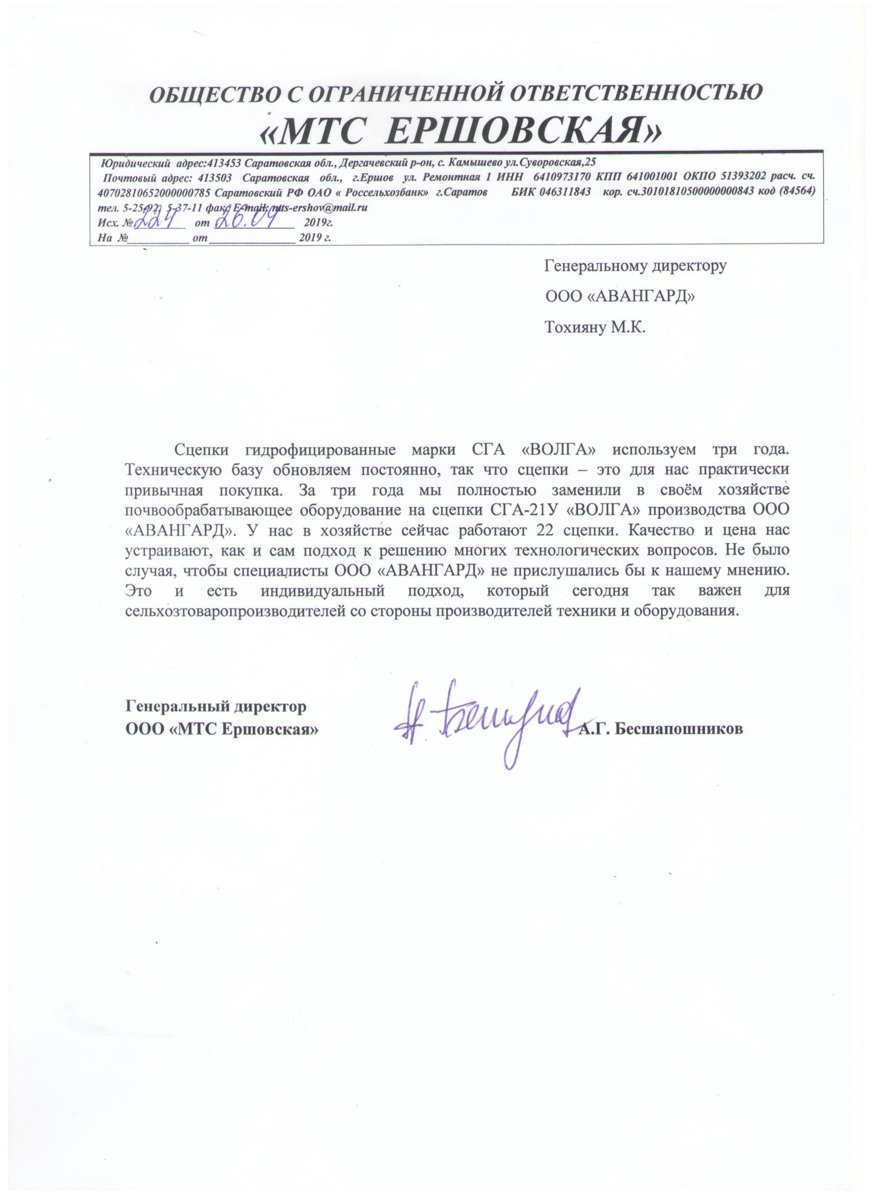 Отзыв ООО МТС Ершовская