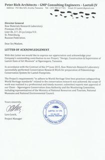 laetoli JV Letter.jpg