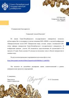 СПбГУ 2019.jpg