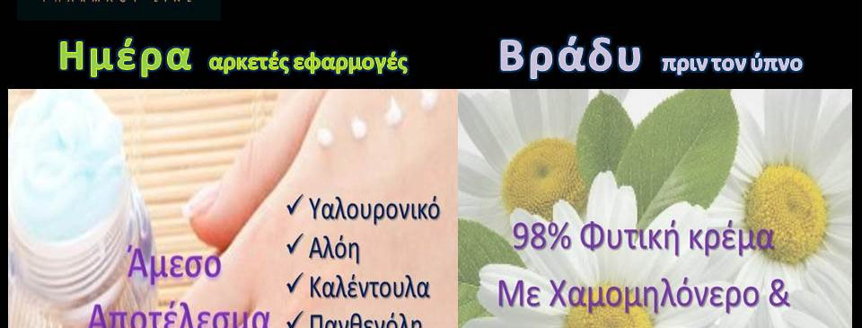 Σύστημα Άμεσης Θεραπείας Ερεθισμένου Δέρματος Χεριών