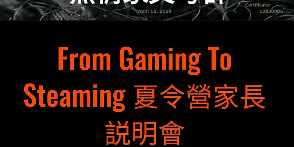 From Gaming To Steaming 夏令營家長説明會(1)