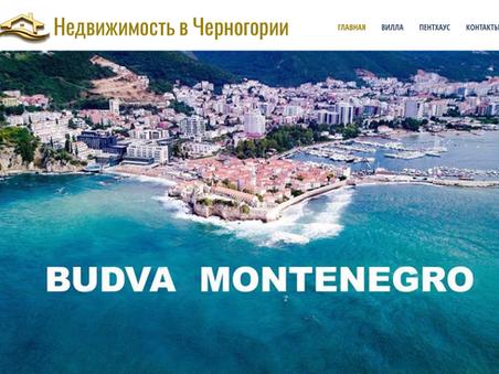 Недвижимость. Черногория.