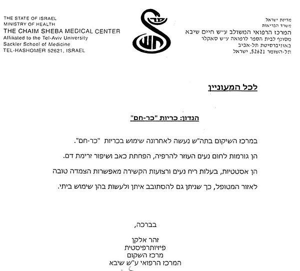 מכתב המלצה מפיזיוטרפיסטית ממרכז שיקום שיבא