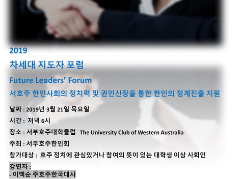 2019 Future Leaders' Forum