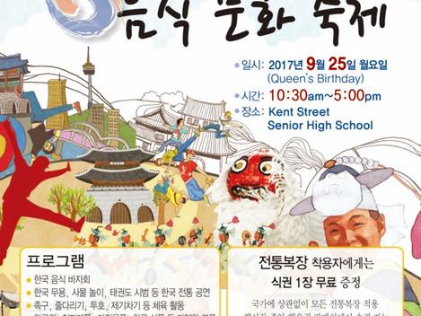 [Event Invitation] Korea Day Festival - Monday 25 Sep 207
