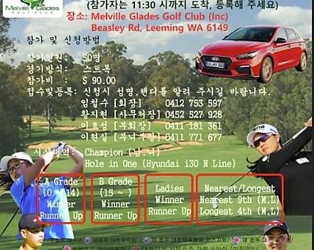 2019 서부호주 한인 대사배 골프 대회 (Korean Ambassador's WA Golf Tournament )