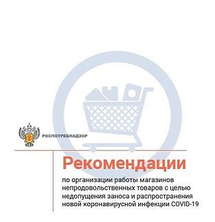 требования роспотребнадзора непродовольственные магазины