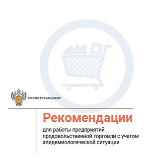 требования роспотребнадзора продуктовым магазинам
