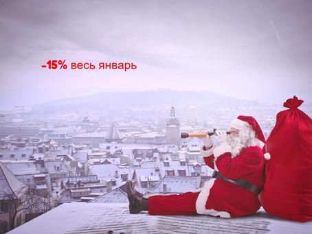 Новогодняя акция. Скидка 15%