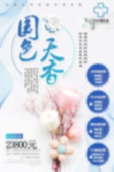 唯美简约生如夏花海报.jpg