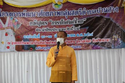"""จัดโครงการพัฒนาศักยภาพกลุ่มสตรีตำบลบ้านสาง  หลักสูตร """"การปักด้นผ้าไทย"""""""