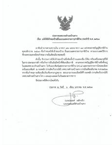 ประกาศเทศบาลตำบลบ้านสาง แจ้งให้เจ้าของป้ายยื่นแบบแสดงรายการภาษีป้าย ประจำปี พ.ศ.2563