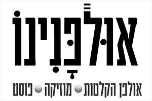 Ulpanino Logo