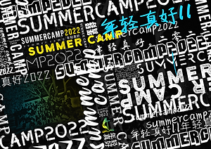 2022 summer camp backdrop.png